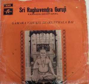 Sri Raghavendra Guruji Kannada Devotional EP Vinyl Record by S Hanumantha Rao www.mossymart.com