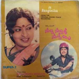 Subbi Subbakka Suvvalaali Kannada Film EP Vinyl Record by Vijayabhaskar www.mossymart.com
