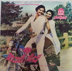 Tavare Kere Kannada Film EP Vinyl Record by M Ranga Rao www.mossymart.com