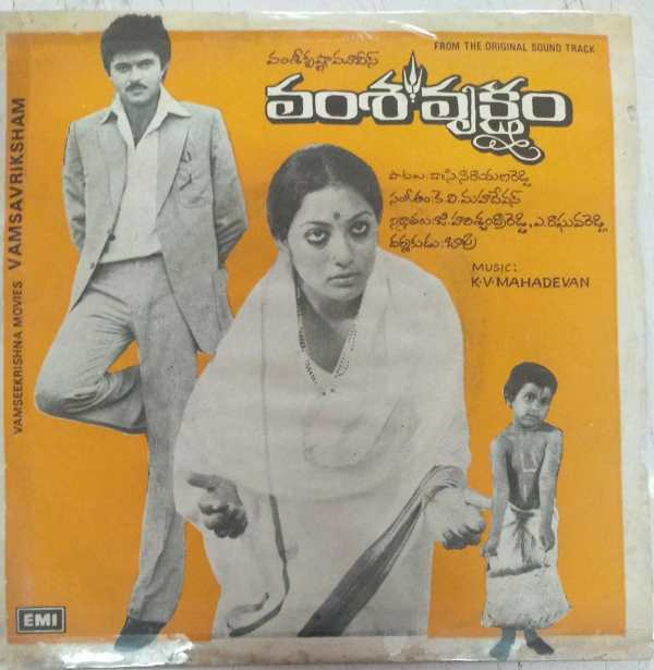 Vamsavriksham Telugu FIlm EP Viny Record by K V Mahadevan www.mossymart.com