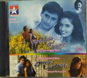 Aasayil Ore Kaditham - Anbe Diana Tamil Film Audio CD by Deva www.mossymart.com 1
