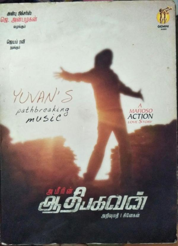 Adhibagavan - Tamil Audio CD by Yuvan Shankar Raja - www.mossymart.com