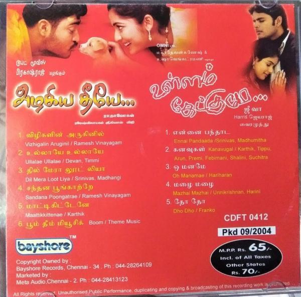 Alagiya Theeye - Ullam Ketkume Tamil Film Audio CD www.mossymart.com 2