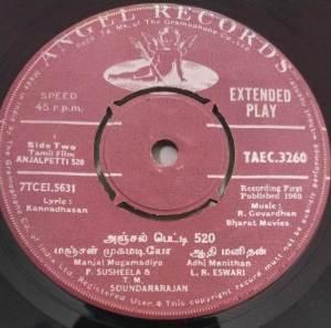 Anjalpetti 520 Tamil Film EP Vinyl record by R Govardhan www.mossymart.com 2