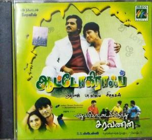 Autograph and Pudukottaiyilirunthu Saravanan Tamil Film Audio CD www.mossymart.com