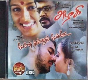 Azhagi - Pesatha Kannum Pesum - Tamil Audio CD by Ilayaraaja - Bharani - www.mossymart.com
