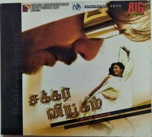 Chakkara Viyugam Tamil Film Audio CD by Karthik Raja www.mossymart.com 2