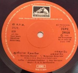 Christian Devotional songs Tamil EP Vinyl Record 29028 www.mossymart.com 2