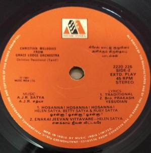 Christian devotional Songs Tamil EP Vinyl Record 2220 226 www.mossymart.com 2
