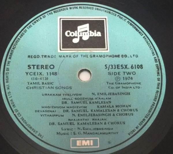 Christian devotional Songs Tamil LP Vinyl Record 6108 www.mossymart.com 2