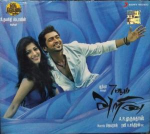 Ezhaam Arivu Tamil Film Audio CD by Harris Jayaraj www.mossymart.com 1