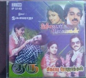 Guru - Ullaasapparavaigal - Sikappu Rojakkal Tamil Film Audio CD by Ilayaraja www.mossymart.com 2