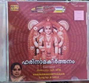 Harinaamakeerthanam - Malayalam Audio CD by P.Leela - www.mossymart.com