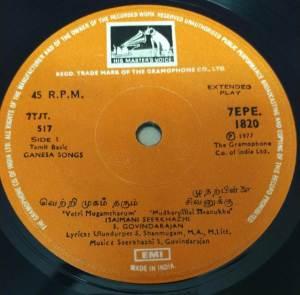 Hindu devotional Tamil EP Vinyl Record 1820 2
