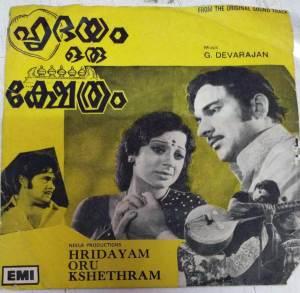 Hridayam oru Kshethram Malayalam Film EP Vinyl Record by G Devendran www.mossymart.com 1