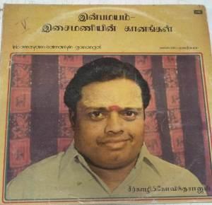 Inbamayam Isaimaniyin Ganangal Tamil LP Vinyl Record by Seerkazhi Govindarajan www.mossymart.com 1