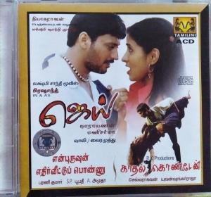 Jai- Kadhal Kondain- En Purushan Edhir Veettu Ponnu Tamil Film hits Audio CD www.mossymart.com 2