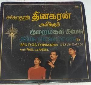Jesus The son of God Tamil LP Vinyl Record by DGS Dhinakaran www.mossymart.com 1