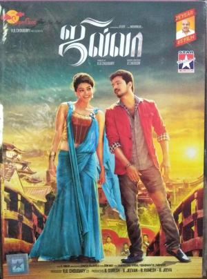 Jilla - Tamil Audio CD by D. Imman - www.mossymart.com