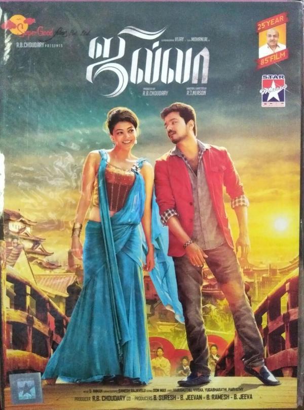 Jilla - Tamil Audio CD by D. Imman - www.mossymart.com