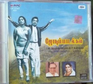 Jodippadalgal from Sivaji Ganesan Starrer Films - Tamil Audio CD - www.mossymart.com