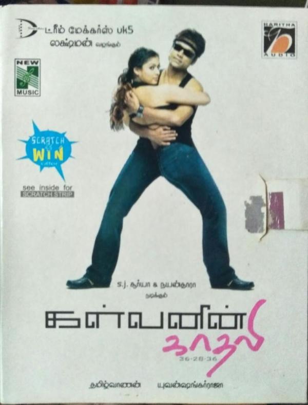 Kalvanin Kathali Tamil Film Audio CD by Yuvan Shankar Raja- www.mossymart.com 1