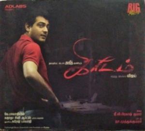 Kireedam Tamil Film Audio CD by G V Prakash Kumar www.mossymart.com 1