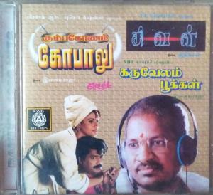 Kumbakonam Gopalu - Sivan - Karuvelam Pookal - Tamil Audio CD by Ilayaraaja - www.mossymart.com