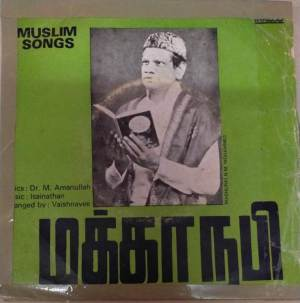 Makka Nabi Muslim Devotional songs Tamil EP Vinyl Record www.mossymart.com 1