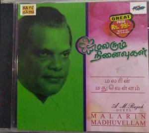 Malarin Madhuvellam Tamil Film Hits Audio CD www.mossymart.com 1
