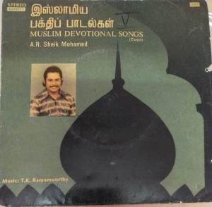 Muslim Devotional Songs Tamil EP Vinyl Record by A R Sheik Mohamed www.mossymart.com 1
