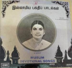 Muslim Devotional Songs Tamil EP Vinyl Record by T K Ramamoorthy www.mossymart.com
