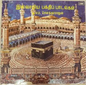 Muslim Devotional Songs Tamil EP Vinyl Record by T M Soundararajan www.mossymart.com