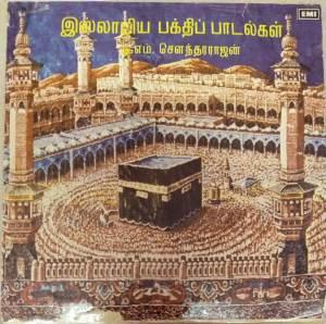 Muslim Devotional Songs Tamil EP Vinyl Record by T M Soundararajan www.mossymart.com