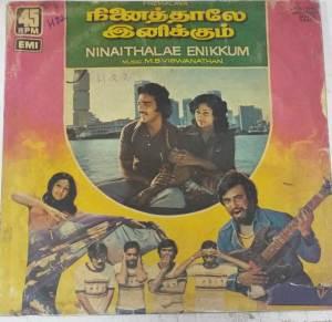 Ninathalae Enikkum Tamil Film LP Vinyl Record by M S Viswanathan www.mossymart.com 1