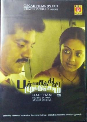 Tittle: Priya- Johnny- kaali Language: Tamil Format: Audio CD  Condition: Pre Owned
