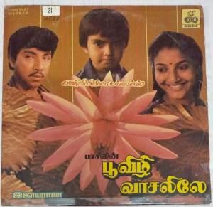 Poovizhi Vasalile Tamil Film LP Vinyl Record by Ilayaraja www.mossymart.com