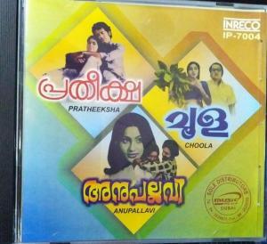 Pratheeksha -Choola- Anupallavi Malayalam Film Audio CD www.mossymart.com 1