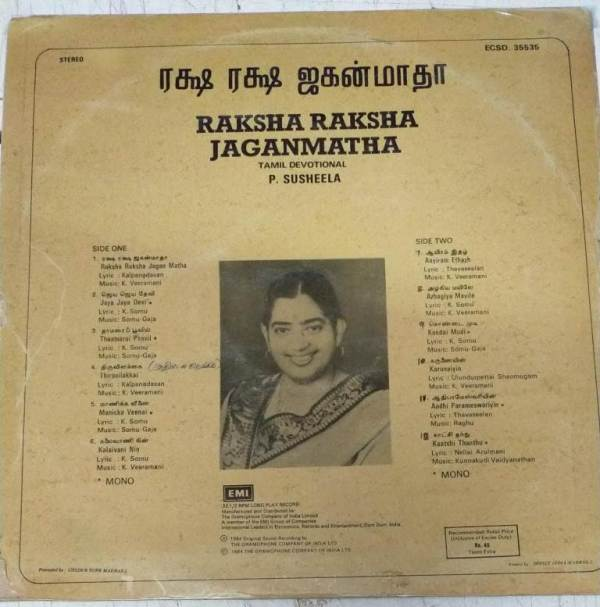 Raksha Raksha Jaganmatha Tamil Devotional songs sung by P Shuseela www.mossymart.com 1