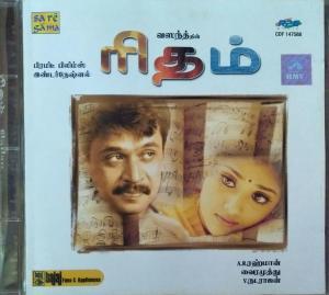 Rhythm - Tamil Audio CD by A.R. Rahman - www.mossymart.com