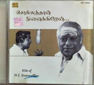 Sollatthaan Ninaikiren Hits of MS Viswanathan Tamil Film Audio CD www.mossymart.com 2
