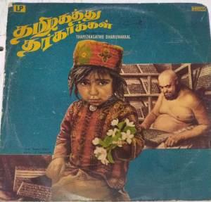 Thamizhagathu Daruhakkal Tamil Devotional LP Vinyl Record www.mossymart.com 3