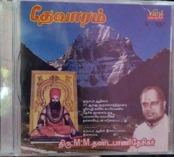 Thevaram - Tamil Audio CD - www.mossymart.com