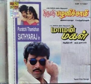 Thirumathy Palanisamy - Maman Magal Tamil Film Audio CD by Ilayaraja www.mossymart.com 2