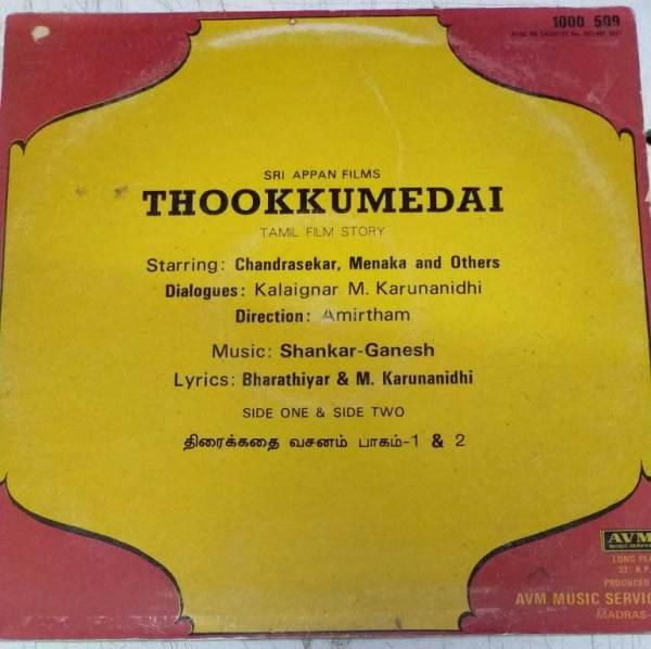 Thookkumedai Tamil Film Story Dialogue LP Vinyl Record www.mossymart.com 1