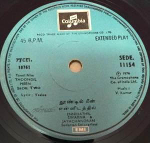 Thoondil Meen Tamil Film EP Vinyl record by V Kumar www.mossymart.com