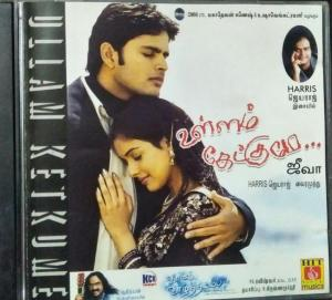 Ullam Ketkume Tamil Film Audio CD by Harris Jayaraj www.mossymart.com 1