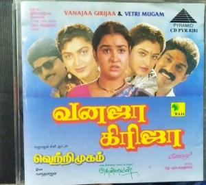Vanaja Girija and Vetrimugam Tamil Film Audio CD by Ilayaraja www.mossymart.com 1