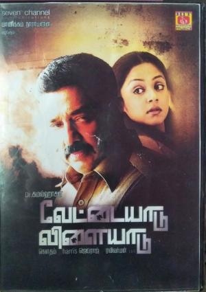 Vettaiyadu Vilaiyadu - Tamil Audio CD by Harris Jayaraj - www.mossymart.com