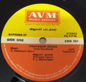 Vinayagar Songs Tamil EP Vinyl Record by K Veeramani www.mossymart.com 2